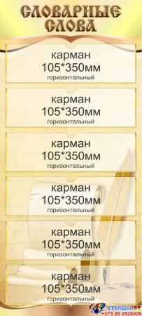Стенд Словарные слова в Золотистых тонах со свитком  380*840мм