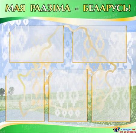 Стенд  Мая Радзiма - Беларусь зеленый 1550*770мм Изображение #2