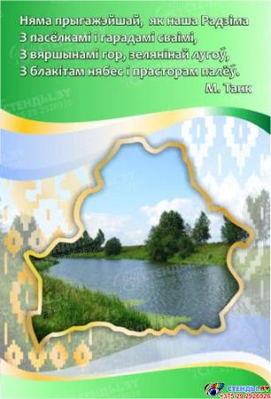 Стенд  Мая Радзiма - Беларусь зеленый 1550*770мм Изображение #3