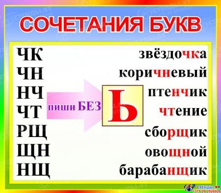Стенд Сочетания букв для начальной школы в стиле Радуга 400*350мм