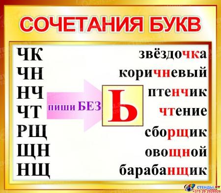 Стенд Сочетания букв для начальной школы в золотистых тонах 400*350мм