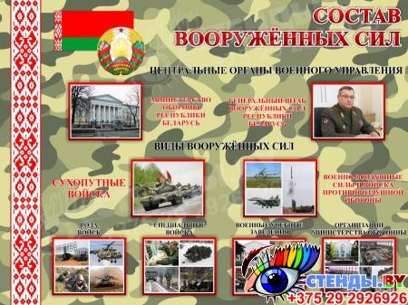Стенд Состав Вооруженных сил Республики Беларусь 800*600 мм