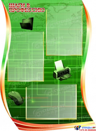 Стендовая композиция В мире информатики в кабинет информатики в зеленых тонах 2510*1050мм Изображение #2