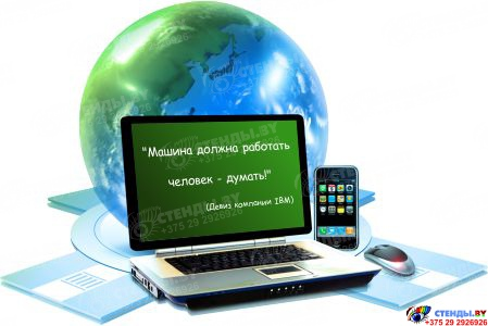 Стендовая композиция В мире информатики в кабинет информатики в зеленых тонах 2510*1050мм Изображение #3