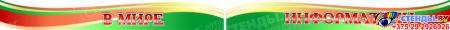 Стендовая композиция В мире информатики в кабинет информатики в зеленых тонах 2510*1050мм Изображение #4