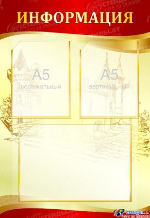 Стенд  История - учитель жизни в кабинет истории в золотисто-бордовых тонах 1700*770 мм Изображение #1