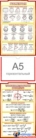 Стенд Матэматыка вакол нас с расширенными формулами на белорусском языке 2506*957 мм Изображение #2