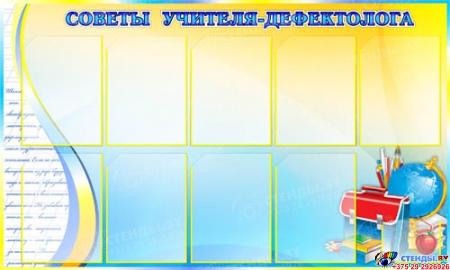 Стенд Советы учителя дефектолога 1250*750мм