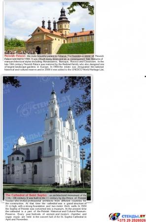 Стенд Достопримечательности Беларуси на английском языке 700*850 мм Изображение #2