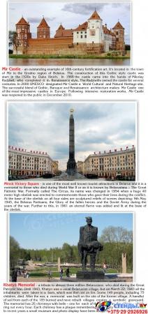 Стенд Достопримечательности Беларуси на английском языке 700*850 мм Изображение #4
