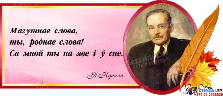 Стендовая композиция Святло роднага слова  в розовых тонах 1890 *1280мм Изображение #5