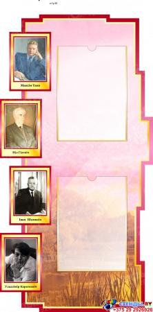 Стендовая композиция Святло роднага слова  в розовых тонах 1890 *1280мм Изображение #4