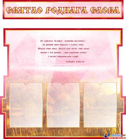 Стендовая композиция Святло роднага слова  в розовых тонах 1890 *1280мм Изображение #3