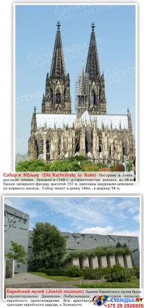 Стенд Достопримечательности Германии в золотисто-зеленых тонах 600*750 мм Изображение #1