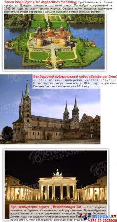 Стенд Достопримечательности Германии в золотисто-зеленых тонах 600*750 мм Изображение #2