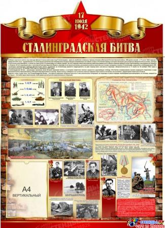 Стенд Сталинградская битва на тему  ВОВ размер 900*1250мм