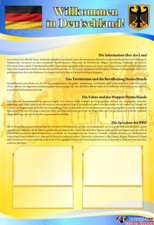 Стенд INTERESSANTE TATSACHEN в кабинет немецкого языка в сине-голубых с желто-золотистым тонах 1700*770мм Изображение #1