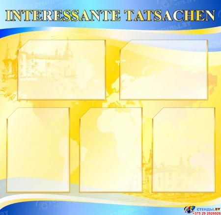 Стенд INTERESSANTE TATSACHEN в кабинет немецкого языка в сине-голубых с желто-золотистым тонах 1700*770мм Изображение #3