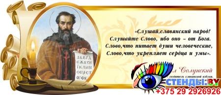 Стенд Свиток с цитатой Кирилла Солунского со свечой 720*300 мм