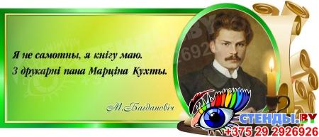 Стенд Свиток с цитатой Максима Богдановича на белорусском языке в зелёных тонах 720*300 мм
