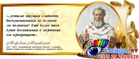 Стенд Свиток с цитатой Мефодия Моравского со свечой 720*300 мм