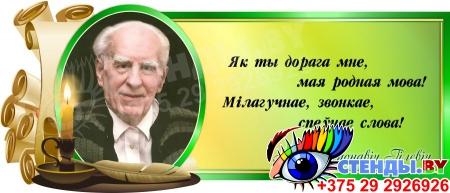 Стенд Свиток с цитатой Нила Гилевича на белорусском языке в зелёных тонах 720*300 мм