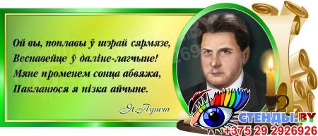 Стенд Свиток с цитатой Я.Пущи на белорусском языке в зелёных тонах 720*300 мм