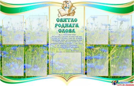 Стенд Святло роднага слова на белорусском языке в бирюзовых тонах 1400*900мм