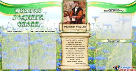 Стенд Святло роднага слова с портретом Ф. Скорины на белорусском языке  1150*600мм