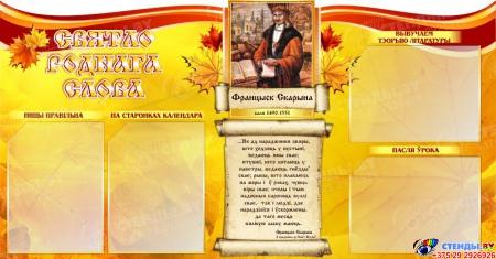 Стенд Святло роднага слова в стиле Осень на белорусском языке 1150*600мм