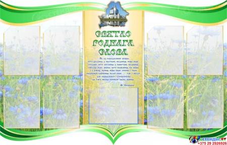 Стенд Святло роднага слова зеленый 1400*900мм