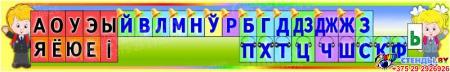 Стенд Таблица галосныя i зычныя лiтары для кабинета начальной школы с детьми в стиле радуга на белорусском языке 1380*220 мм