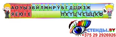 Стенд Таблица галосныя i зычныя лiтары  со звоночками и наушниками с детьми в стиле радуга на белорусском языке 1470*210 мм