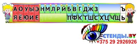Стенд Таблица гласные и согласные со звоночками и наушниками для кабинета начальной школы в радужных тонах 1370*210 мм