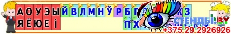Стенд Таблица гласные и согласные со звоночками и наушниками для кабинета начальной школы белорусский 1390*200 мм