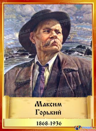 Комплект стендов портретов Литературных классиков  12 шт. 220*300 мм Изображение #1