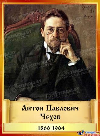 Комплект стендов портретов Литературных классиков  12 шт. 220*300 мм Изображение #11