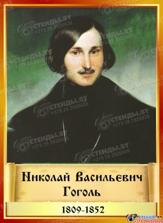 Комплект стендов портретов Литературных классиков  12 шт. 220*300 мм Изображение #2