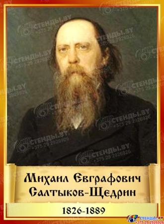 Комплект стендов портретов Литературных классиков  12 шт. 220*300 мм Изображение #12