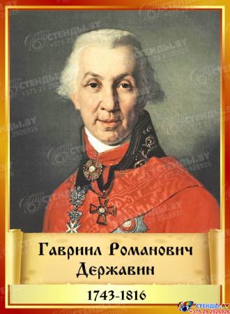 Комплект стендов портретов Литературных классиков  12 шт. 220*300 мм Изображение #7