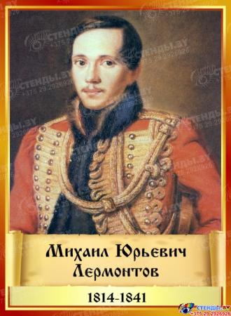 Комплект стендов портретов Литературных классиков  12 шт. 220*300 мм Изображение #6