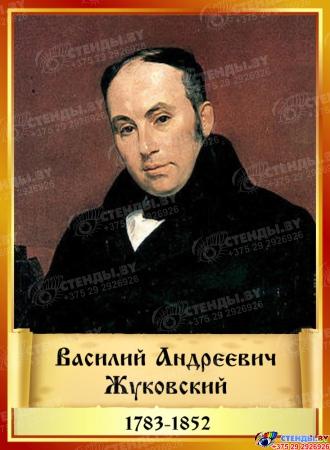 Комплект стендов портретов Литературных классиков  12 шт. 220*300 мм Изображение #4