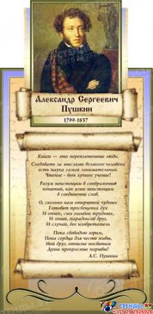 Стенд-композиция Слово о Языке Русском 2300*1020мм Изображение #2