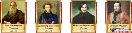 Стендовая композиция В мире  языка и литературы с портретами в стиле Свиток 3300*1000мм Изображение #4