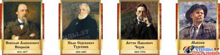 Стендовая композиция В мире  языка и литературы с портретами в стиле Свиток 3300*1000мм Изображение #5