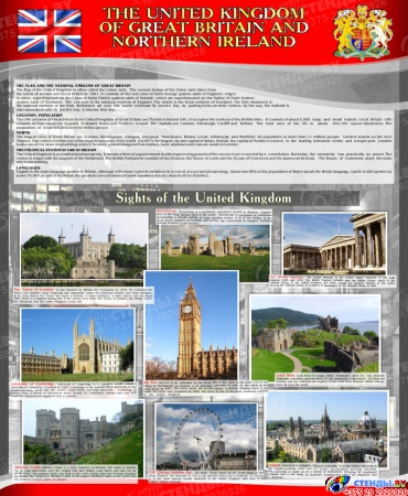 Стенд THE UNITED KINGDOM  OF GREAT BRITAIN AND NORTHERN IRELAND 700*850 мм