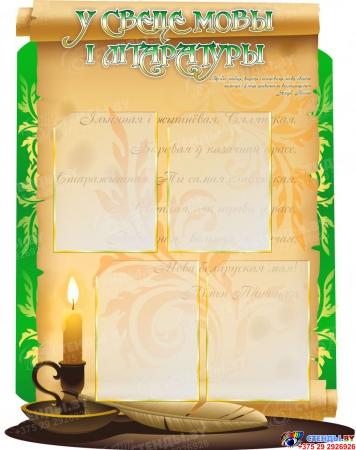 Стенд У свеце мовы i лiтаратуры на белорусском языке в золотисто-зелёных тонах 770*980мм