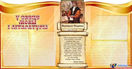 Стенд У свеце мовы i лiтаратуры с портретом Ф. Скорины на белорусском языке  1150*600мм