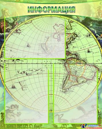 Комплект стендов в кабинет Географиии. Информация. Мир географии. Техника Безопасности 1580*650 мм Изображение #1