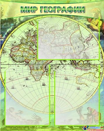Комплект стендов в кабинет Географиии. Информация. Мир географии. Техника Безопасности 1580*650 мм Изображение #2